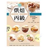 烘焙丙級技能檢定學術科試題精析(7版)含麵包職類西點蛋糕職類餅乾職類