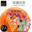 《養顏美容秘密武器》【阿華師】零咖啡因-玫瑰花茶x2盒►加購價奶茶只要27!!