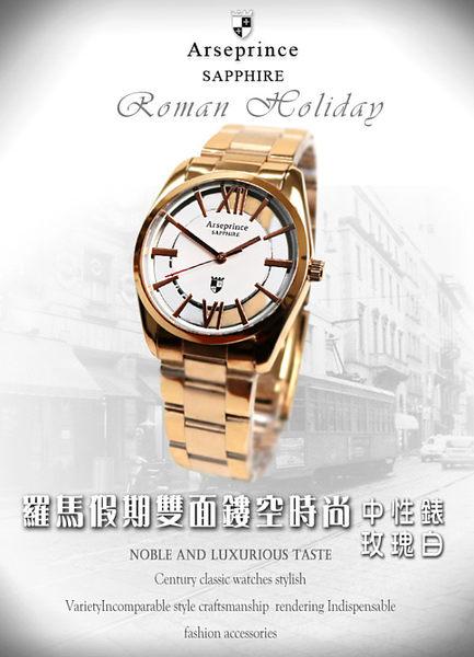 【Arseprince】羅馬假期雙面鏤空時尚中性錶-玫瑰白
