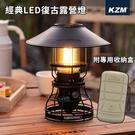丹大戶外【KAZMI】經典LED復古露營燈 K21T3O02 燈│復古營燈│吊掛營燈│氣氛燈