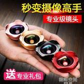 廣角手機鏡頭單反通用微距魚眼三合一套裝蘋果拍照攝像頭外置高清 韓語空間
