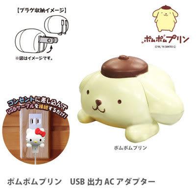 尼德斯Nydus 日本正版 三麗鷗 布丁狗 USB插頭 充電器 變壓器 轉接頭 iPhone7 安卓適用