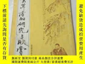 二手書博民逛書店罕見懷素草書的研究與欣賞Y4485 陝西師範大學 出版1993