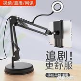 手機懶人ipad支架桌面平板電腦拍照直播架子補光燈多功能通用萬向可調節pad自拍 創意空間