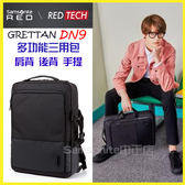 新款 Samsonite RED DN9 GRETTAN 三用包 手提 肩背 後背包14吋筆電+平板 可插掛行李箱 +贈好禮