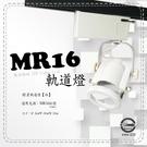 MR16 軌道燈-不含燈泡及變壓器195元/另外加購MR16燈泡90元!不組裝!【數位燈城 LED Light-Link】