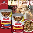 【zoo寵物商城】美國Hills希爾思》健康美饌主食狗罐-12.5oz354g