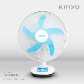 □KINYO 耐嘉 CF-1410 14吋充電風扇 續航力20小時 照明燈 電風扇 攜帶式 行動風扇 電扇 涼風扇 充電扇