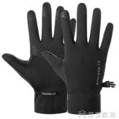 (快速)機車手套 手套男保暖戶外健身跑步騎行機車山地車薄款防滑防曬觸屏