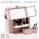 化妝箱 大容量家用化妝包手提專業抖音網紅化妝品收納箱帶鏡ins風