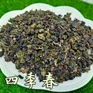 四季春 四季春青茶 600克 營業用 手搖茶 高山茶 散茶 量販包 大包裝 另有茶包 【正心堂】