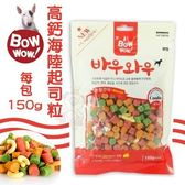 *King Wang*韓國BOWWOW《高鈣海陸起司粒》150g 犬用零食