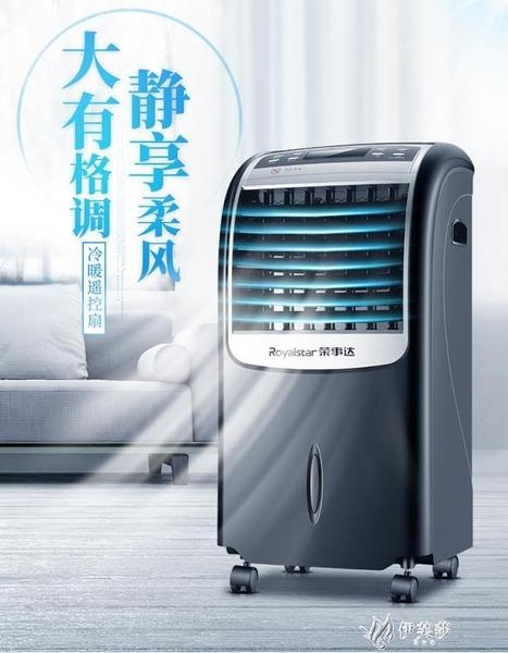 空調扇製冷風扇家用氣冷風機移動宿舍小型加水空調 YYS 【快速出貨】