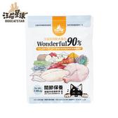 汪喵鮮食-狗狗90%鮮食餐包 關節保養配方