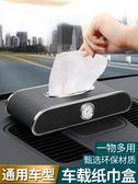 車載紙巾盒抽創意汽車上車用掛式車內用品餐巾抽紙盒套可愛多功能-美物居家館
