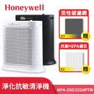 【兩年免購耗材-抗敏組】美國Honeywell 空氣清淨機 抗敏系列空氣清淨機 HPA-200/202APTW