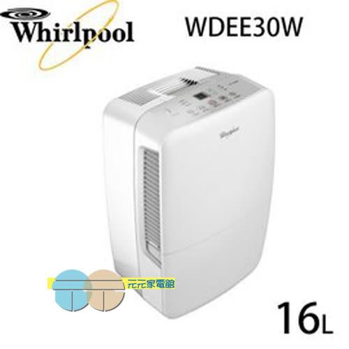 *元元家電館* 【Whirlpool 惠而浦】16公升除濕機 WDEE30W 原廠公司貨