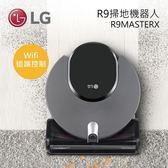 【結帳再折+24期0利率】LG 樂金 Code Zero R9 R9MASTERX ThinQ 掃地機器人 變頻馬達 清潔機器人