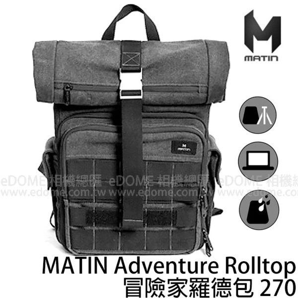 MATIN Adventure Rolltop 270 冒險家羅德包 黑灰色 後背包 (0利率 免運 立福公司貨) 相機包 冒險家系列 270