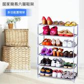(限宅配)居家無紡布簡易六層鞋架置物架 鞋架 收納櫃 組合架