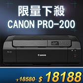 【限量下殺10台】Canon imagePROGRAF PRO-200 A3+八色噴墨相片印表機 /適用 CLI-65