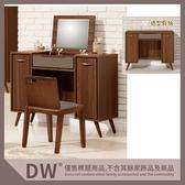 【多瓦娜】米蘭3.2尺掀式鏡台(含椅) 19031-366002