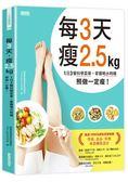 (二手書)每3天瘦2.5kg:1日3餐科學菜單+掌握喝水時機 照做一定瘦!
