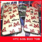 限量版蝴蝶結HTC  A9 728 三星s7edge A8 i6 手機殼透明矽膠軟殼薄
