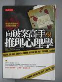 【書寶二手書T2/一般小說_OKJ】向破案高手學推理心理學_佩特.布朗