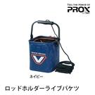 漁拓釣具 PROX PROX ROD HOLDER LIVE BACKET [取水袋]