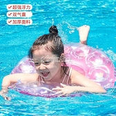 兒童游泳圈加厚雙層腋下1-3-8-16歲成人坐圈寶寶浮力圈小孩泳圈女 快速出貨