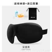 3d眼罩睡眠女男眼照睡覺遮光罩學生透氣午睡舒適助眠可愛立體 雙十二全場鉅惠