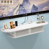 【免運】電視墻機頂盒置物架 免打孔客廳裝飾臥室墻上壁掛路由器收納隔板