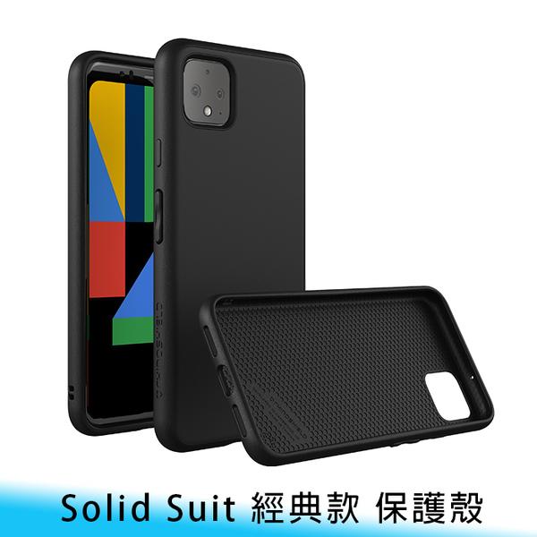 【妃航/免運】原廠 犀牛盾 SolidSuit Google Pixel 4/4 XL 經典款 保護殼 不退換貨