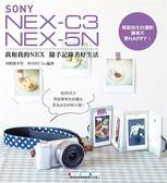 (二手書)我和我的NEX隨手記錄美好生活【SONY NEX C3/5N 完全對應】