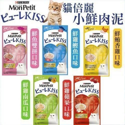 *KING WANG*【十包組】日本MonPetit貓倍麗 Puree Kiss小鮮肉泥10g*4條/包