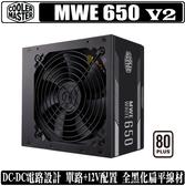 [地瓜球@] Cooler Master MWE 650 WHITE V2 650W 電源供應器 80 PLUS