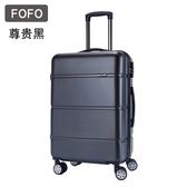 行李箱男28寸寸萬向輪拉杆旅行箱女26寸韓版20密碼拖拉皮箱子潮