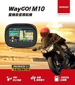 [富廉網]【PAPAGO!】WayGO M10 重機衛星導航機 機車衛星導航