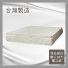 【多瓦娜】ADB-維拉真三線頂級緹花獨立筒床墊/雙人加大6尺-150-13-C