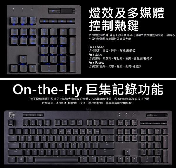 [地瓜球@] 曜越 Tt eSPORTS Neptune Pro 海王星 專業版 機械式 鍵盤 青軸 茶軸