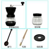 研磨機 手動咖啡豆研磨機 手搖磨豆機家用小型水洗陶瓷磨芯手工粉碎器