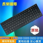 LENOVO 全新 繁體中文 G500S 鍵盤 IdeaPad G500S G505S G510S S500 MP-12U7
