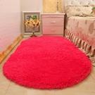 橢圓形床邊地毯簡約臥室床邊毯客廳墊毯【極...