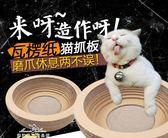 寵物玩具用品貓抓板貓爪板碗型貓窩貓咪玩具瓦楞紙磨爪器四季igo「夢娜麗莎精品館」