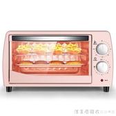 電烤箱家用小型全自動烘焙機多功能雙層迷你烤箱精致台式小烤箱 220vNMS漾美眉韓衣