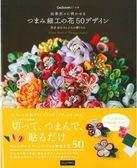 TSUMAMI細工美麗四季花卉造型手藝設計50:附材料組