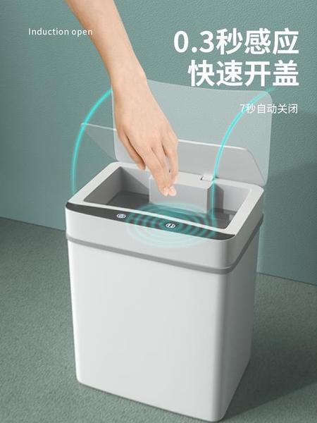 垃圾桶 智能垃圾桶全自動感應式家用廁所衛生間客廳創意電動 晶彩 99免運
