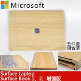 微軟Surface Book1/2增強版/laptop機身貼紙外殼保護貼膜背膜配件『櫻花小屋』