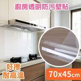 廚房用品 日本透明防油防污壁貼70x45cm 【BCC016】收納女王